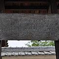 写真: 門前の説明板