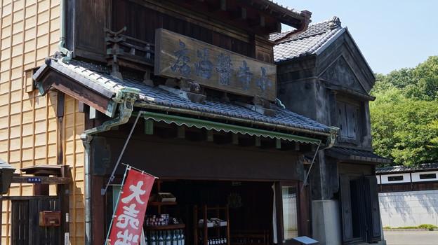 写真: DSC02731たてもの園(小寺醤油店)