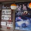 写真: 伊香保頭文字Dポスター23