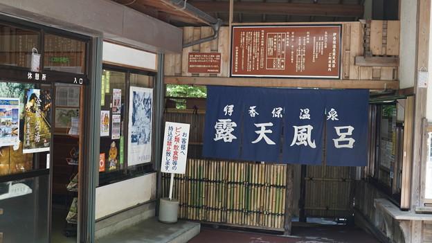 伊香保温泉源と露天48