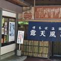 写真: 伊香保温泉源と露天48