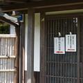 写真: 禅居院3