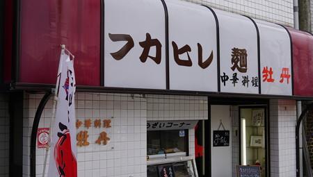 大人の遠足・三浦三崎3904
