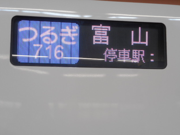 Photos: W7系W3編成(12両編成)金沢始発つるぎ716号富山行き