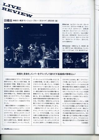 旧橋壮(FURUHASHI TSUYOSHI)LIVEREVIEW