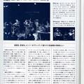 Photos: 旧橋壮(FURUHASHI TSUYOSHI)LIVEREVIEW