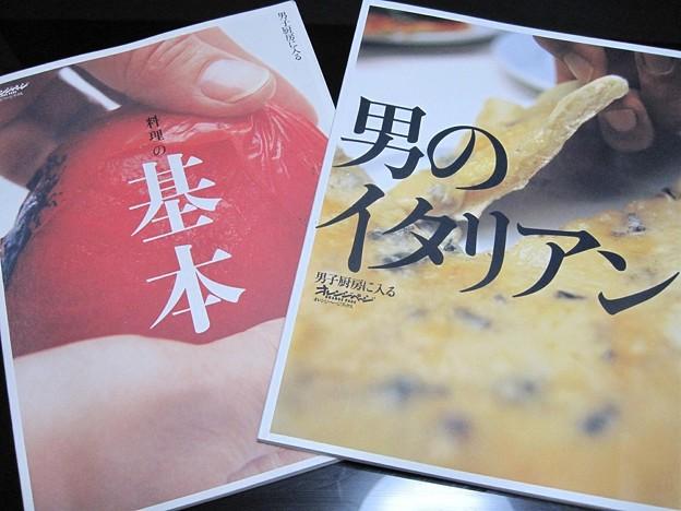 写真: 料理本1
