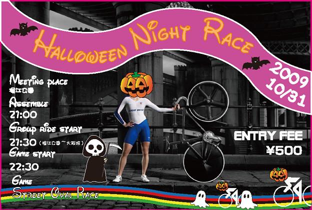 写真: halloween night race