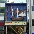 写真: 駅前商店街