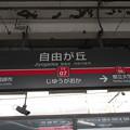 #TY07 自由が丘駅 駅名標【東横線 上り】