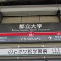 #TY06 都立大学駅 駅名標【上り】