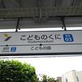 #KD03 こどもの国駅 駅名標