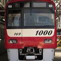 Photos: 京急新1000形 1169F