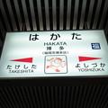 Photos: 博多駅 駅名標
