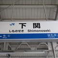 Photos: 下関駅 駅名標