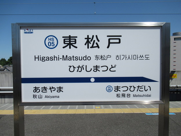 #HS05 東松戸駅 駅名標【下り】