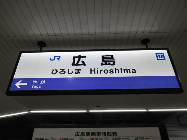 広島駅 駅名標【芸備線】