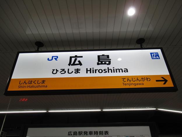 広島駅 駅名標【呉線】