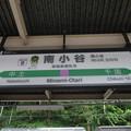 Photos: #O09 南小谷駅 駅名標