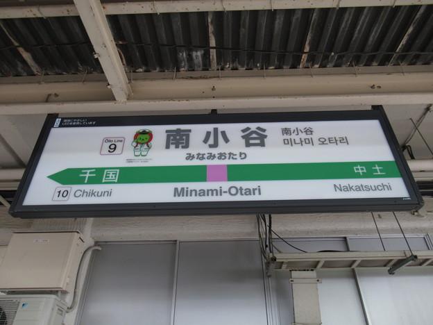 南小谷駅 駅名標【上り】