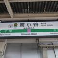 Photos: #O09 南小谷駅 駅名標【上り】