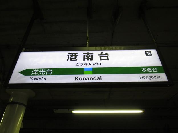 港南台駅 駅名標【上り】
