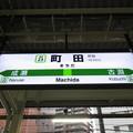 Photos: #JH23 町田駅 駅名標