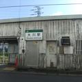 Photos: 大川駅