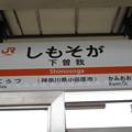 下曽我駅 駅名標