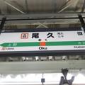 Photos: #JU03 尾久駅 駅名標【上り】