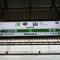 Photos: #JH19 中山駅 駅名標