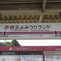 Photos: #KO37 京王よみうりランド駅 駅名標【下り】