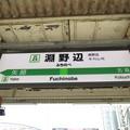 Photos: #JH25 淵野辺駅 駅名標【下り】