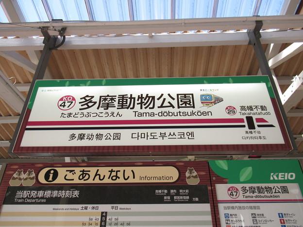 #KO47 多摩動物公園駅 駅名標