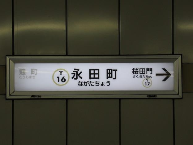 #Y16 永田町駅 駅名標【有楽町線 新木場方面】