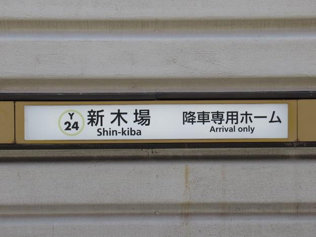 #Y24 新木場駅 駅名標【降車専用】