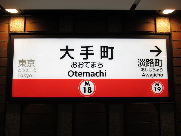#M18 大手町駅 駅名標【丸ノ内線 池袋方面】