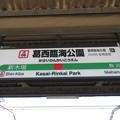 #JE06 葛西臨海公園駅 駅名標【上り】
