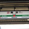 #JE07 舞浜駅 駅名標【下り】
