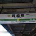 Photos: #JB30 西船橋駅 駅名標【中央総武線 東行 2】