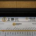 写真: #G16 上野駅 駅名標【銀座線 渋谷方面】