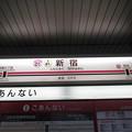 Photos: #KO01 新宿駅 駅名標【都営新宿線】