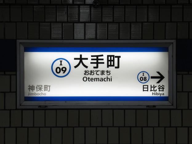 大手町駅 駅名標【上り】
