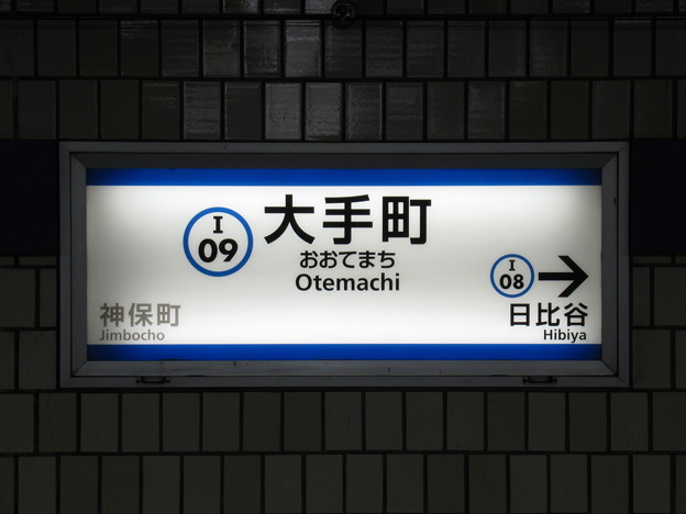 #I09 大手町駅 駅名標【上り】
