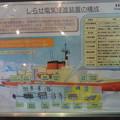 20170916 しらせ長崎入港33