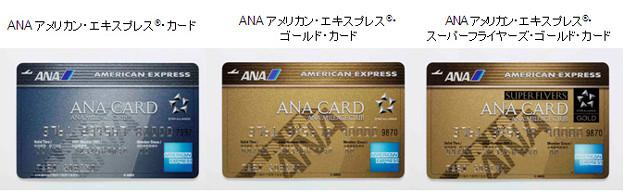 09-ana-amex1005