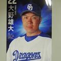 写真: 大野雄大選手。