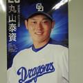写真: 丸山泰資選手。