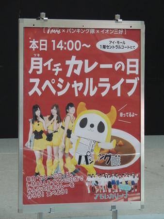 6/11(日) アイ・モール三好でパンキング隊withアモレカリーナ名古屋でした。