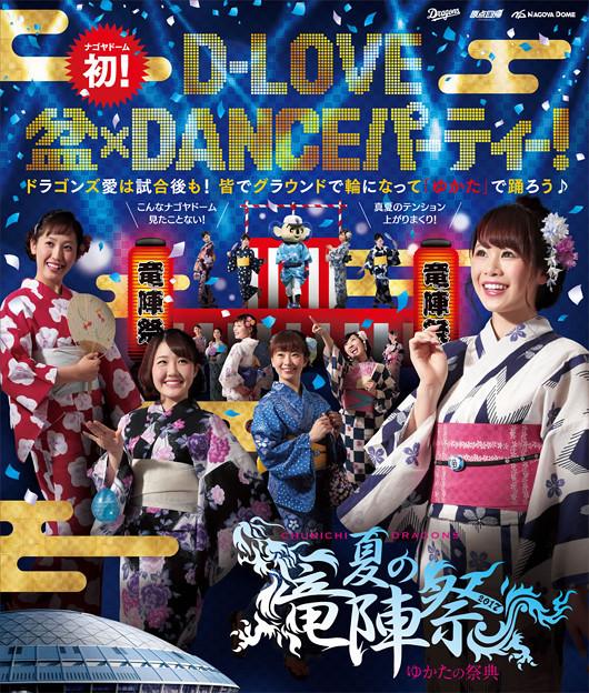 写真: 竜陣祭ポスター。